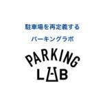 PARKING LAB事務局